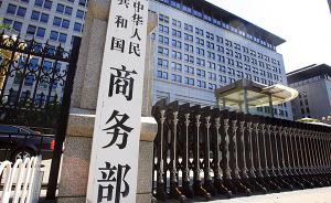 商务部:原产台湾地区、马来西亚、美国的进口正丁醇存在倾销