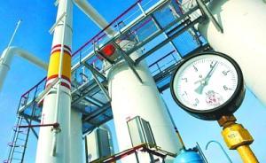 国家能源局:通过压实责任保障民生用气,谁出问题要承担责任