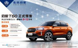 东风启辰T60正式启动预售