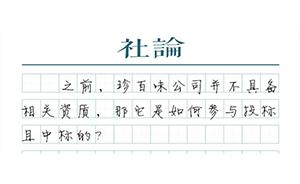 """【社论】万千学生的营养餐,必须""""万安"""""""