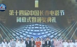 长春电影节:最佳青年男女主角徐峥、章子怡,最佳影片有两部