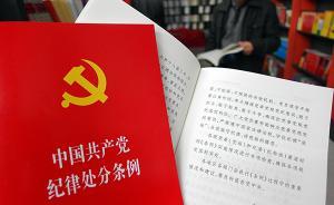 河南尉氏县2名村干部被撤销党内职务:靠抓阄来确定贫困户