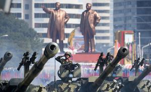 朝鲜70周年国庆阅兵:未展示洲际导弹、气氛较往年更轻松