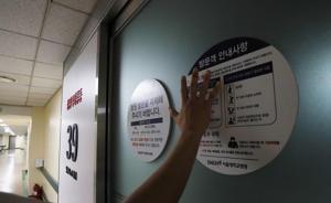 韩国中东呼吸综合征疫情预警升至三级,已有21人被隔离