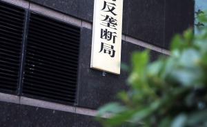 反垄断十年十难(中)
