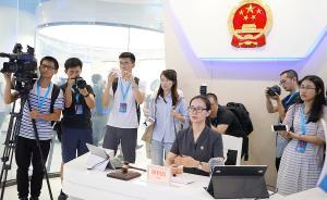 """当司法乘上网络""""加速器""""——有感于北京互联网法院的成立"""