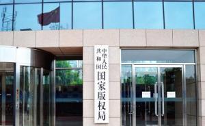 北京市版权局召开短视频平台监管工作会议:快手等15家列席
