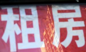 上海市消保委:长租公寓中介服务投诉激增,同比增长3倍