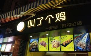 """炸鸡品牌""""叫了个鸡""""维权败诉,法院:涉案名称违背公序良俗"""
