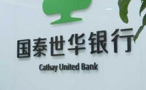 外商独资国泰世华银行在沪开业,上海外资法人银行增至21家
