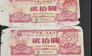 淮阴市民34年前的80元央行存单兑付了:本息162.7元