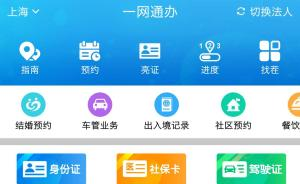"""上海""""一网通办""""APP新版上线,汇聚200余项服务事项"""