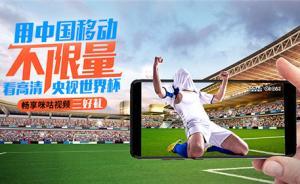 咪咕与微博达成战略合作,中国体育产业需要运营商支持