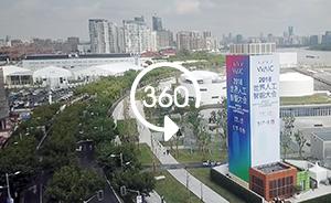 360°全景|2018世界人工智能大会即将在上海西岸开幕