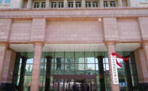 新组建的国家市场监督管理总局设置办公区,类似情况有前例