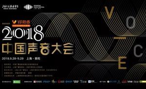 2018中国声音大会9月登陆上海普陀