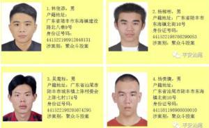 汕尾警方悬赏追捕122名涉黑恶在逃嫌犯,最高奖励50万