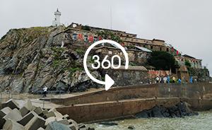 360°全景|走进热血边关:探寻王继才32年坚守的开山岛