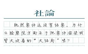 """【社論】魯山案:除了""""用詞不當"""",公眾還在焦慮什么?"""