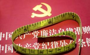 深圳市委:坚决拥护对李华楠进行纪律审查和监察调查的决定图片