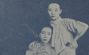 周松芳︱民國奇女子余美顏的上海行