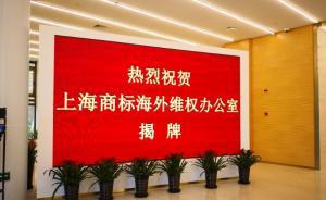 上海商標海外維權保護辦公室成立,推進上海商標品牌國際化