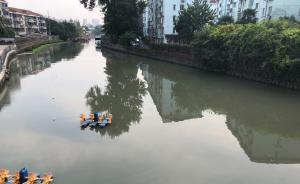 上海上個月通報的4條持續黑臭河道完成整改,水質較為穩定