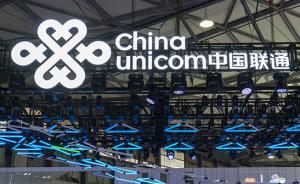 混改為中國聯通注入新活力