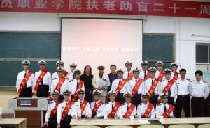 暖聞|青島一職院學生志愿隊課余時間接力照顧盲人20年