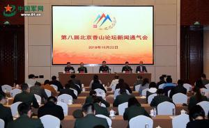 香山論壇設置中外青年軍官學者研討會:年輕人的看法也很重要
