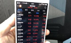 深圳10家上市民企澄清國資馳援:多稱正在接洽還沒拿到資金