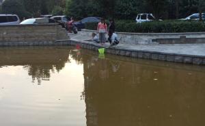 社區水池渾濁不堪,有兒童池邊玩耍撈魚