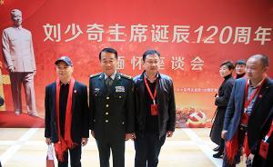 劉少奇誕辰120周年緬懷座談會昨日在京舉行,劉源出席