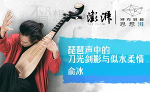 视频预告丨俞冰:琵琶声中的刀光剑影与似水柔情