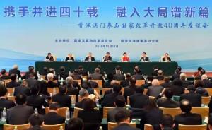 香港澳門參與國家改革開放40周年座談會舉行,港澳特首參加