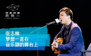 张志林:梦想一直在音乐剧的舞台上