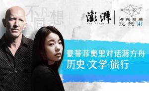 视频预告丨蒙蒂菲奥里对话蒋方舟:历史·文学·旅行