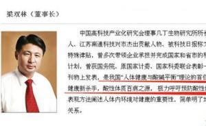 """中國""""酸堿之父""""公司官網關閉,此前曾發聲明維護酸堿論"""