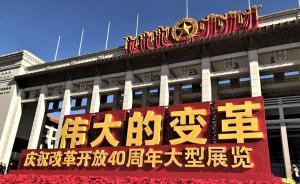 媒体:细数40年伟大成就,血液里有一种名为中国人的脉动