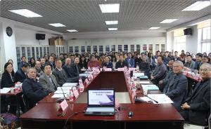 会议︱时空视域下的中国古代史诸题新探
