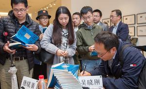 澎湃研究所新书分享会︱毕业去哪儿?张军、吴晓刚给这些建议
