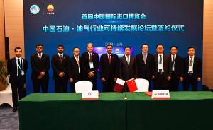 中石油在進博會簽署23個采購協議:增強國內外市場互補聯動