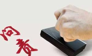 天津問責6名市管企業紀委書記:不作為不擔當履行監督不到位