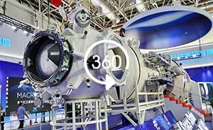 全景视频|中国空间站核心舱亮相珠海航展,彰显太空雄心