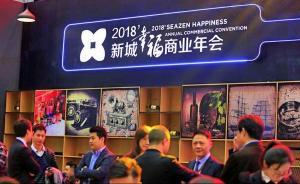 新城控股:计划到2020年,百座吾悦广场同为幸福生活赋能
