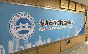 深圳:网贷机构代偿余额不得增加,线下门店数量必须持续压缩