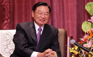 海基会前董事长江丙坤去世,国台办:哲人其萎,风范永存