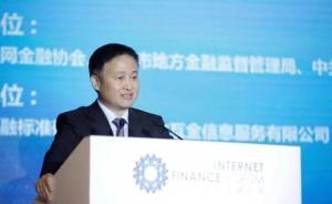 央行副行长潘功胜:互联网金融或金融科技应接受更严格的监管