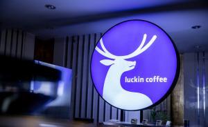 瑞幸咖啡获IIAC金奖,好豆子才能让商业咖啡赢得未来市场