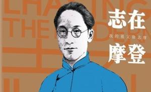 陈毓贤︱如何书写越洋的名人祖辈